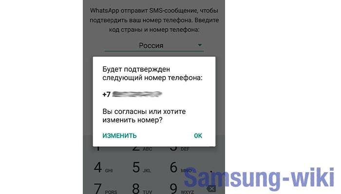 как установить вацап на телефон самсунг пошаговая инструкция