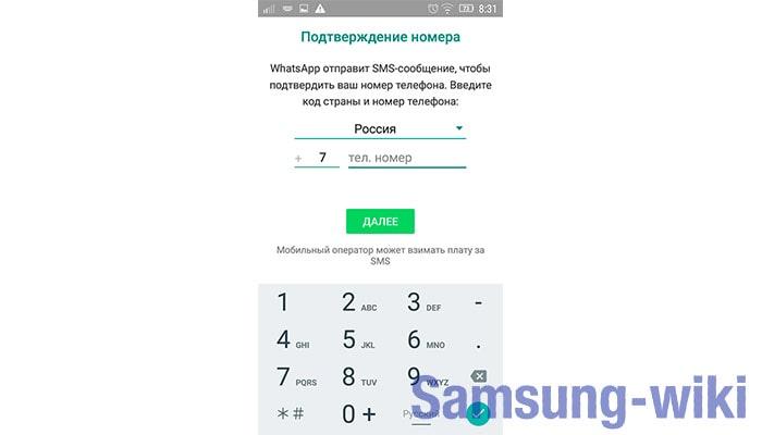 как установить ватсап на телефон самсунг бесплатно на русском языке