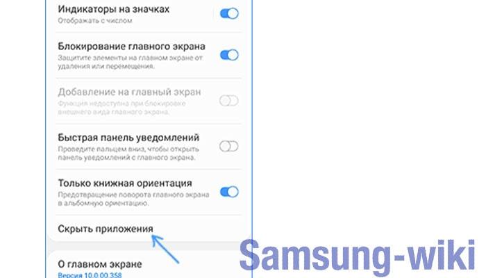 как скрыть приложение на андроиде самсунг а5
