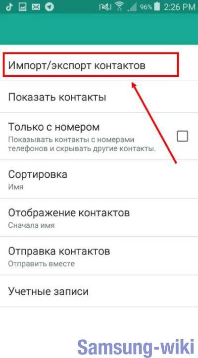 как переместить контакты с сим карты на телефон samsung