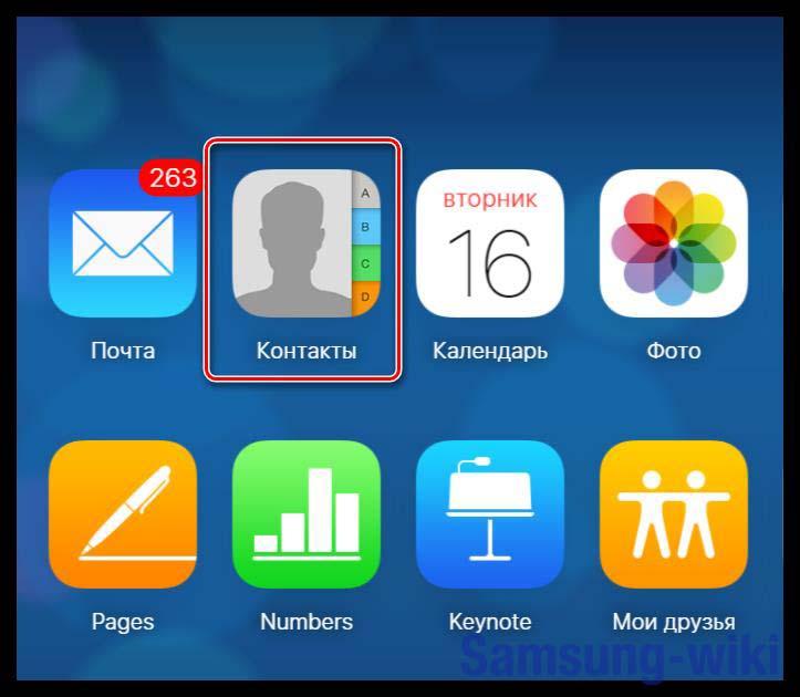как перенести контакты с айфона на самсунг андроид