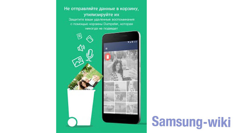 как восстановить фото на телефоне Самсунг после удаления