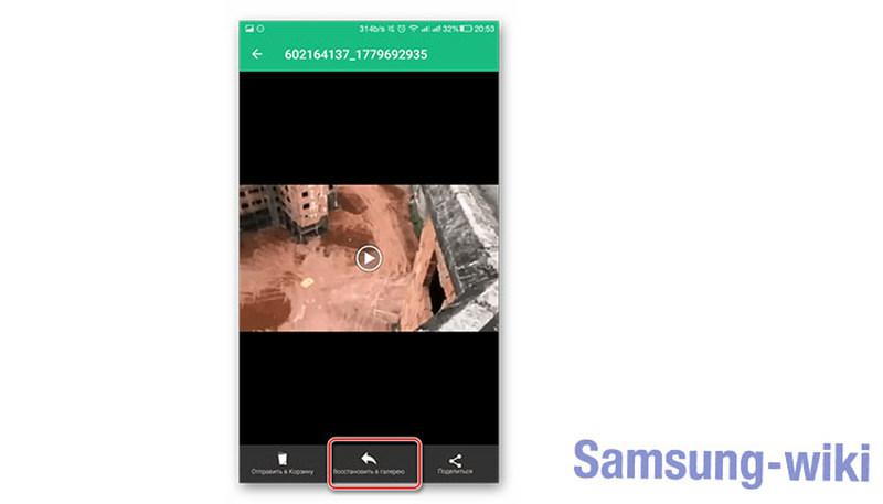 как восстановить удаленные видео с телефона samsung