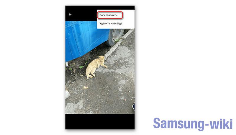 как восстановить удаленные видео на телефоне самсунг