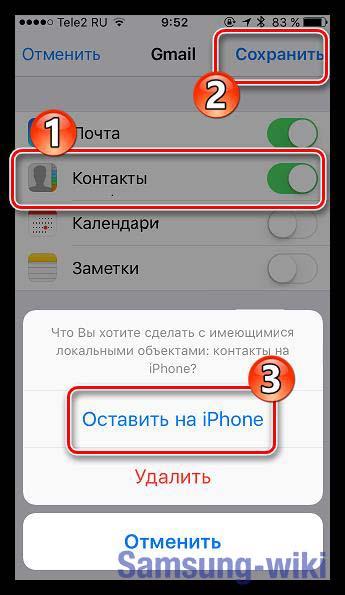 как скопировать контакты с айфона на самсунг