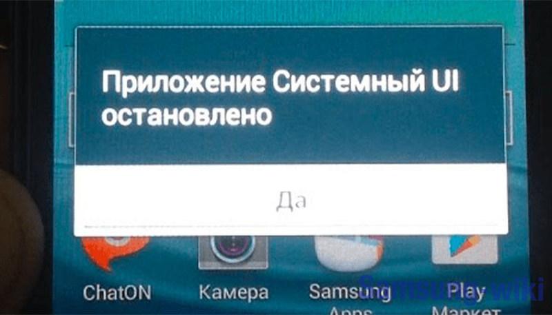 приложение системный ui не отвечает что делать samsung