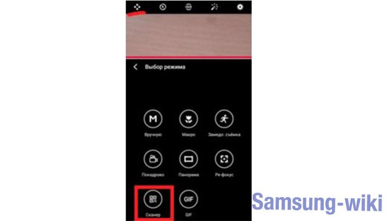 как отсканировать qr код мобильным телефоном samsung