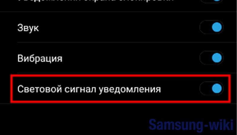 индикатор уведомлений на самсунг