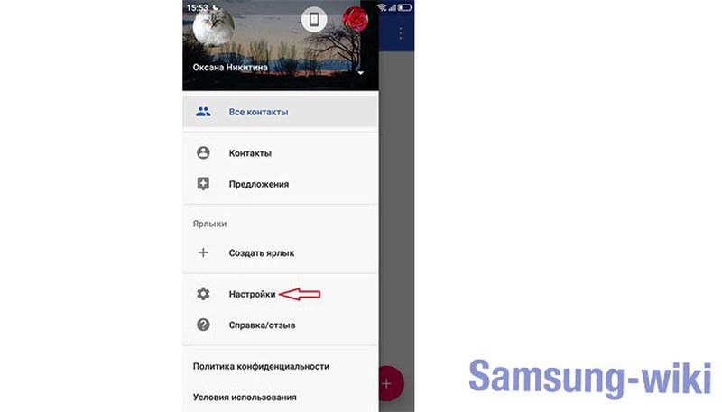 как восстановить удаленные контакты на андроиде samsung