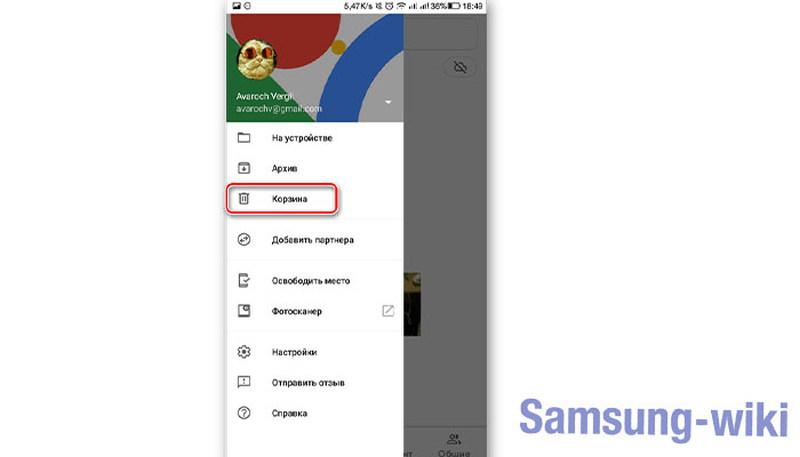 как восстановить видео на андроиде после удаления самсунг