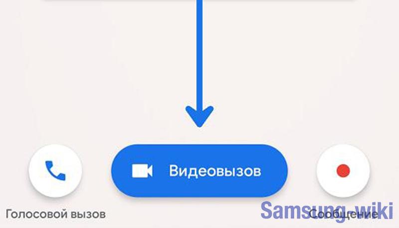 приложение дуо андроид