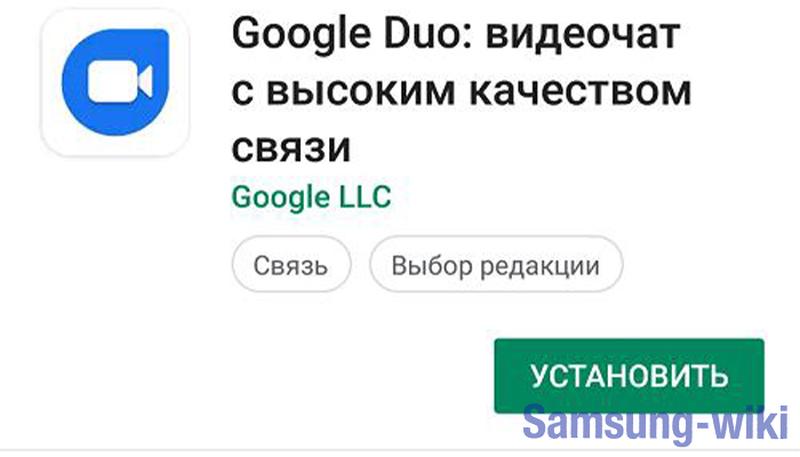 приложение дуо на смартфон