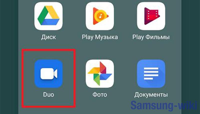 приложение дуо