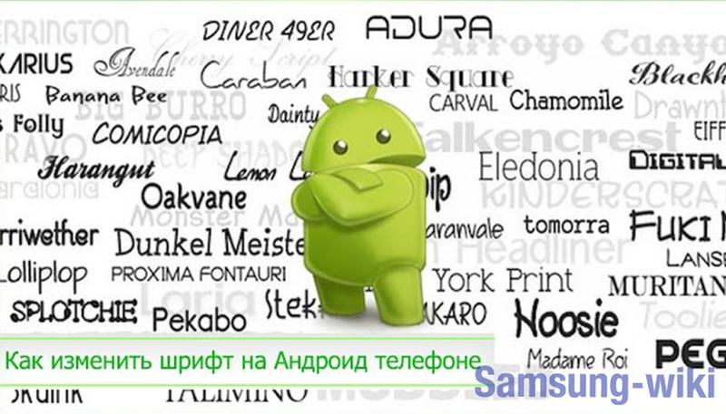 шрифт на телефоне андроид