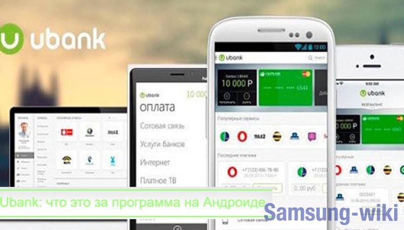ubank что за приложение на самсунге