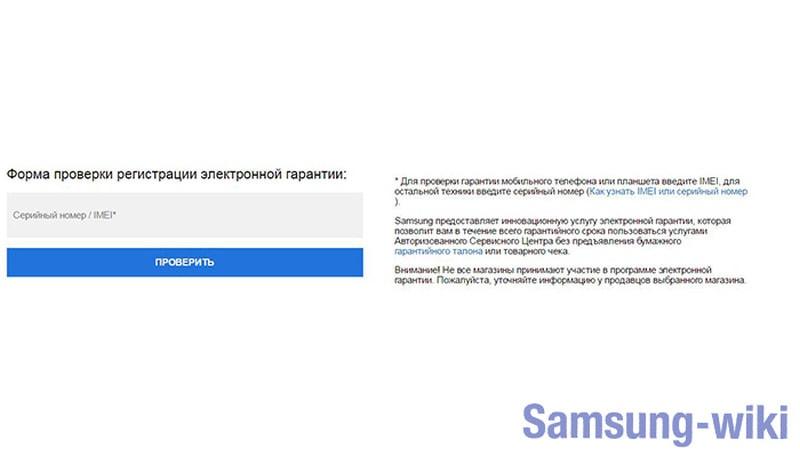 проверка самсунг по серийному номеру на официальном сайте на русском кредит пример договора