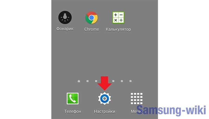 как перевернуть экран на телефоне самсунг шаг второй