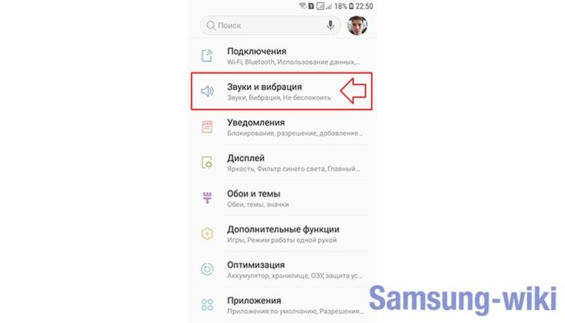 как увеличить громкость на андроиде самсунг