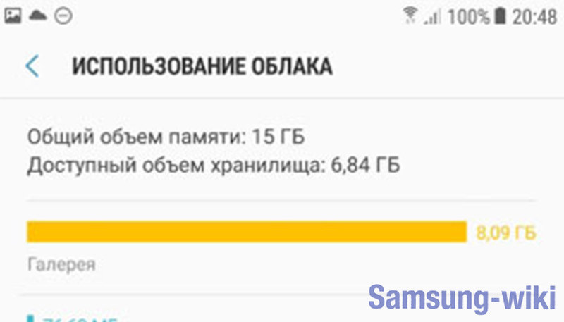 samsung cloud войти с компьютера