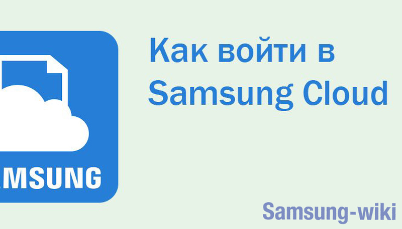 samsung cloud войти