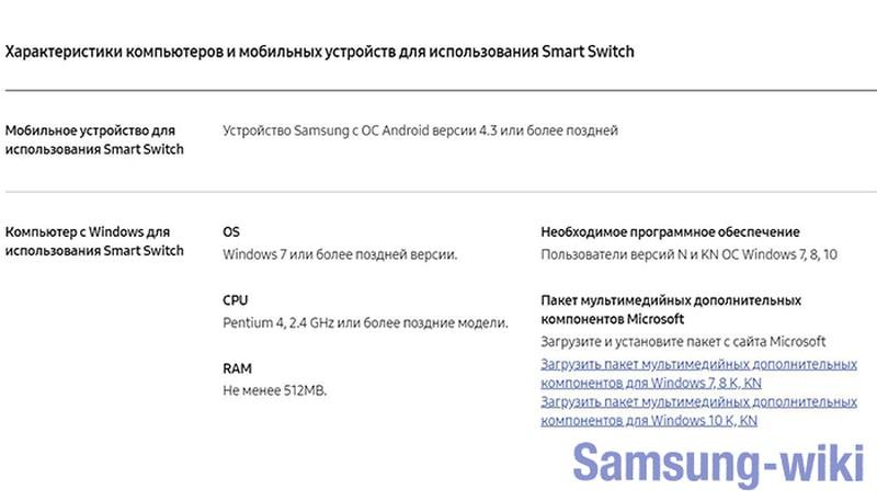 smart switch samsung скачать на компьютер