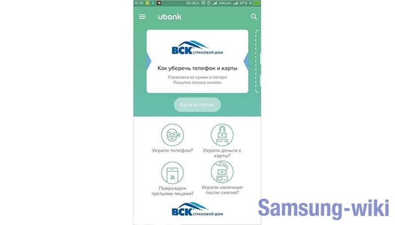 что такое приложение ubank в samsung galaxy