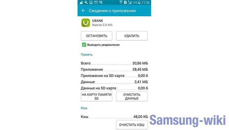 как удалить ubank с телефона samsung