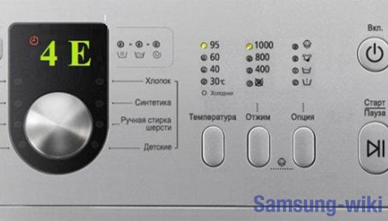 ошибка 4е в стиральной машине samsung