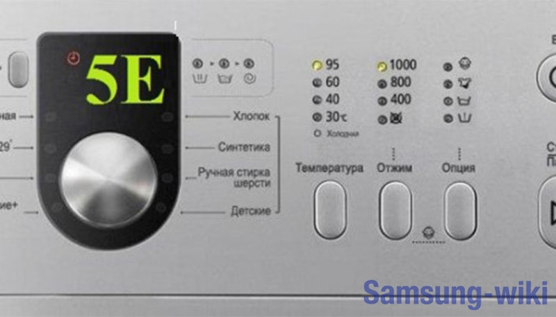 ошибка 5е самсунг стиральная машина