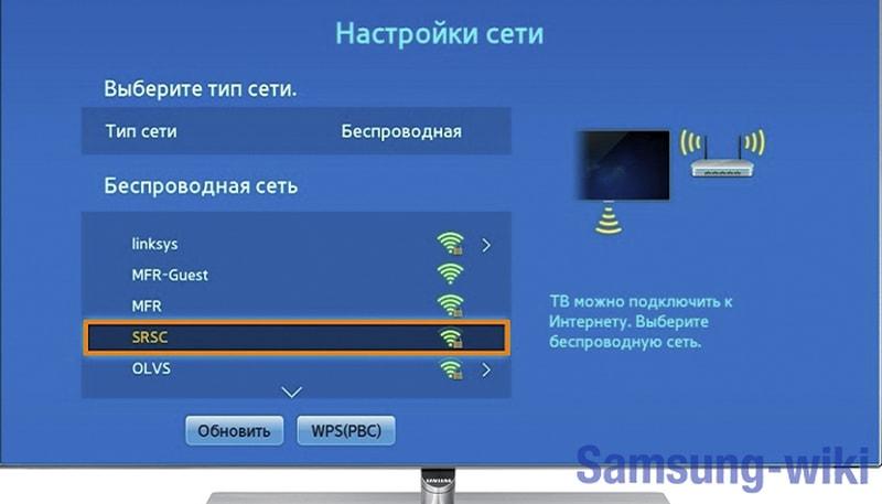 как раздать интернет с телефона на телевизор шаг четыре