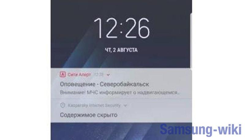 содержимое скрыто на экране блокировки самсунг