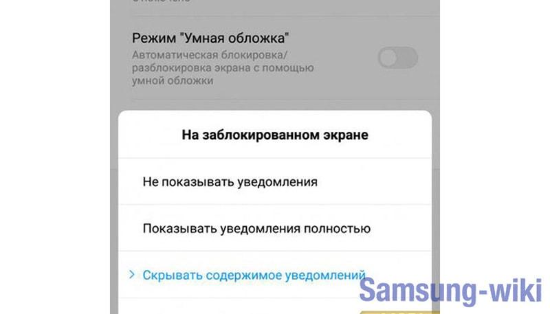 как скрыть содержимое уведомлений на андроид самсунг