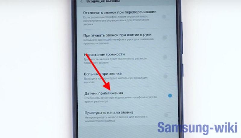 не блокируется экран при разговоре samsung