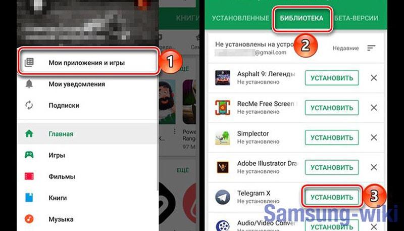 как восстановить удаленные приложения на телефоне самсунг